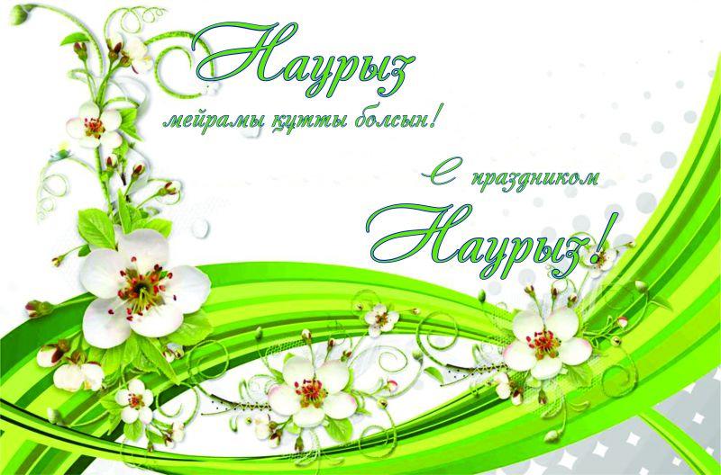 Открытка с наурызом на русском и казахском языках, открывающаяся двух
